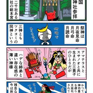 壱岐国・月讀神社を参拝するカニ