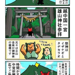 越中国一宮・雄山神社を参拝するカニ