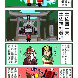 土佐国一宮・土佐神社を参拝するカニ
