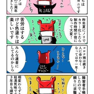 『たわばガニ戦記』2周年を迎えるカニ