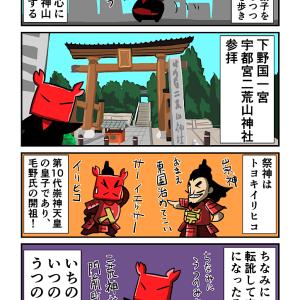 宇都宮二荒山神社を参拝するカニ