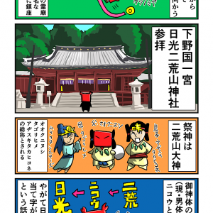 下野国一宮・日光二荒山神社を参拝するカニ
