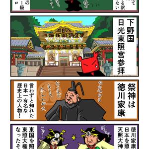 下野国・日光東照宮を参拝するカニ