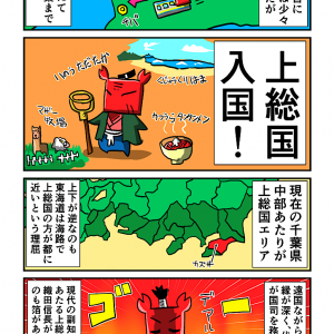 成田線で上総国へ入国するカニ