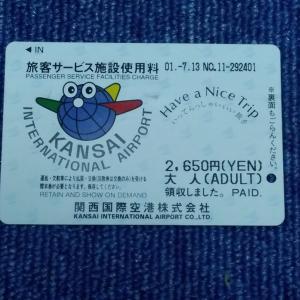 かつて、関西国際空港の旅客サービス施設使用料は自動券売機で購入でした