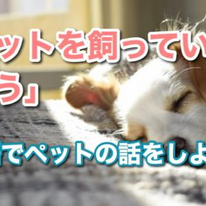 「ペットを飼っている」は英語で?ペットのことを英語で話してみよう!