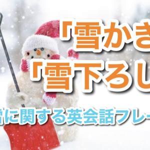 「雪かき」「雪下ろし」は英語で?除雪に関する英会話フレーズ15選!
