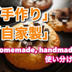 「手作り」「自家製」は英語で?homemade, handmadeの使い分け!