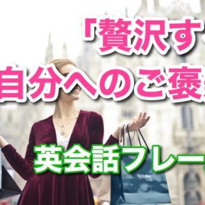 「贅沢する」は英語で?「自分へのご褒美」を英語で言ってみよう!