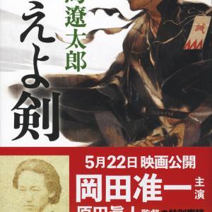司馬遼太郎原作の映画 「燃えよ剣」 に見た新撰組最古参、万年平隊士の一生