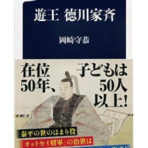 「遊王、徳川家斉」を読んで 偉人の影に偉人ありを思った