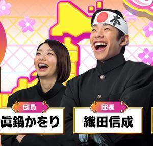 テレビ東京で日本に行きたい人応援団という番組を見て、「時の記念日」を思い出した