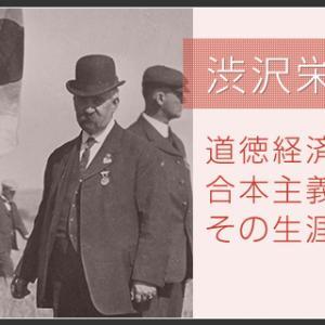 聞いたことがありますか、渋沢栄一の声。