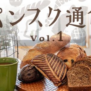 「おいしいパンを旅しよう」 をテーマに パンのサブスク「パンスク」はいかが