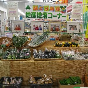 近くのスーパーに地元産の野菜を買った 「地産地消」について
