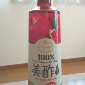 オススメの飲むお酢 ☆美酢☆