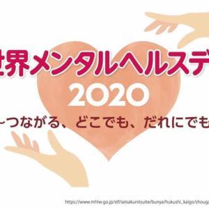 世界メンタルヘルスデー2020