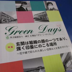 一誠会広報誌 GreenDays105号発刊