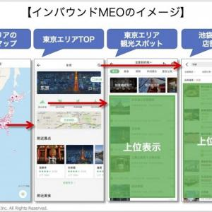 【穷游(窮遊:Qyer)インバウンド対策】マルチ言語マップ検索最適化サービス「&インバウンドMEO」が穷游に対応