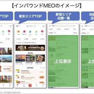 【大衆点評インバウンド対策】マルチ言語マップ検索最適化サービス「&インバウンドMEO」が大衆点評に対応