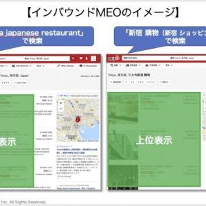 【2020東京インバウンド対策】マルチ言語マップ検索最適化サービス「&インバウンドMEO」がYelpに対応
