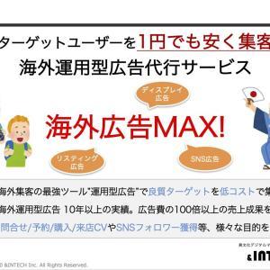 海外ターゲットユーザーを1円でも安く集客する海外運用型広告代行サービス 「海外広告MAX!」をサービス開始