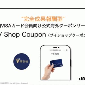 """""""完全成果報酬型"""" 中国VISAカード会員向け公式インバウンドクーポンサービス「V Shop Coupon」を提供開始"""