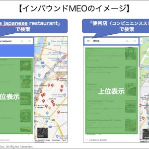 訪日外国人にリーチ!マルチ言語Googleマップ検索上位表示サービス「&インバウンドMEO」を提供開始