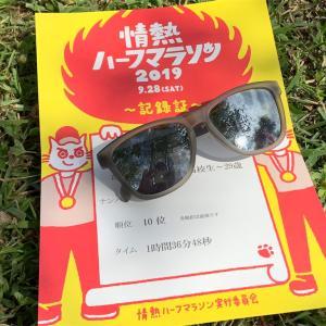 【速報】情熱ハーフマラソン2019