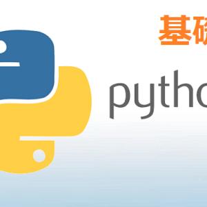 【Pythonの基礎】Pythonを書いてプログラムを実行する方法!環境:PyCharm・Anaconda