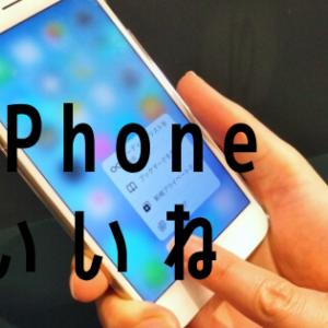 iPhone好きになるw