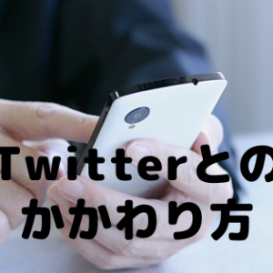 Twitterとの関り。