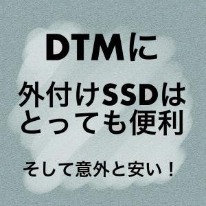 DTMに外付けSSDは使える PCの容量が足りないという方に意外と安いSSD