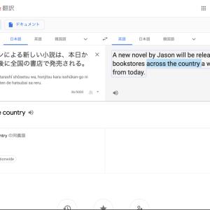 Google翻訳 精度を検証 基本的なことから専門分野・作詞も