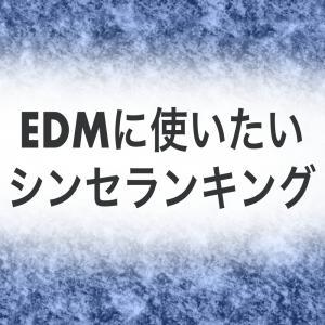 EDM にはこれを使え! ソフトシンセランキング【2019】