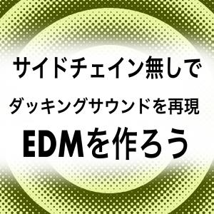 EDMでサイドチェインが使えない時に無料で再現する方法
