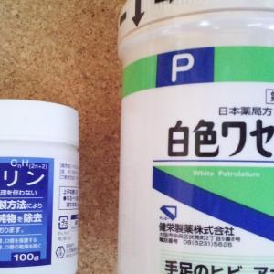 足マメ予防に使うワセリンを大容量サイズで買いました。