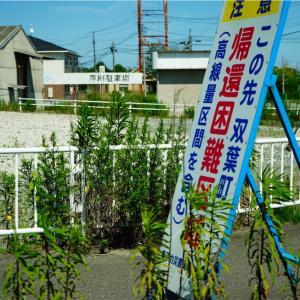 【福島旅行②-2】帰還困難区域と廃炉資料館