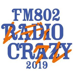 FM802 30PARTY RADIO CRAZY 2019(レディクレ2019)まとめ。開催日や服装、出演アーティストなど。