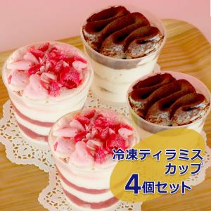 洋菓子シーキューブ 冷凍ティラミスカップ食べてみた!