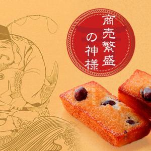 洋菓子アンリシャルパンティエ えびすフィナンシェ食べてみた!