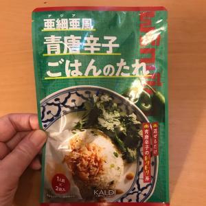 カルディ飯(メシ)亜細亜風 青唐辛子ごはんのたれ