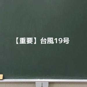 【19/10/11】にっくき台風19号への対応について