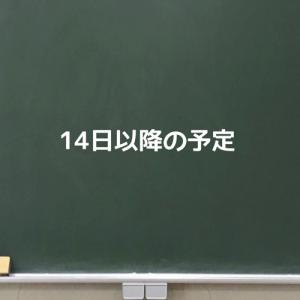 【19/10/13】14日(月)以降の予定について