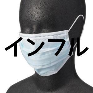インフルエンザ流行始まる