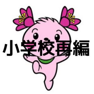 大和田小&坂田小、令和4年度統合決定 君津市学校再編第2次実施プログラム(案)