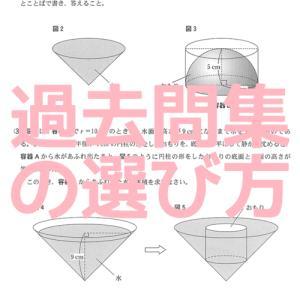 【2019】千葉県公立高校の過去問集の選び方講座