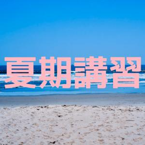 【2020】夏期講習のお知らせ