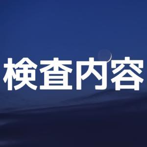 【令和3年度入試】各高校別の検査内容確定!