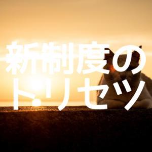 【令和3年度入試】新制度のトリセツ発表!